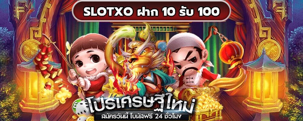 โปรเศรษฐีใหม่ slotxo ฝาก 10 รับ 100