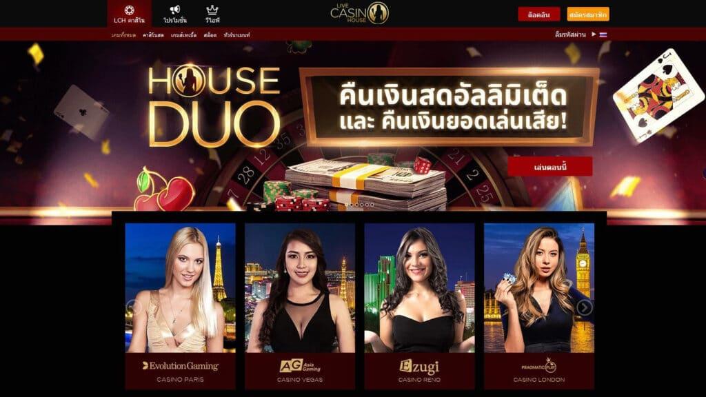 Live Casino House เว็บสล็อตยอดนิยม 2021