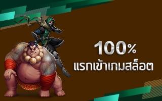 โบนัสแรกเข้า 100% สูงสุด 8,000 บาท
